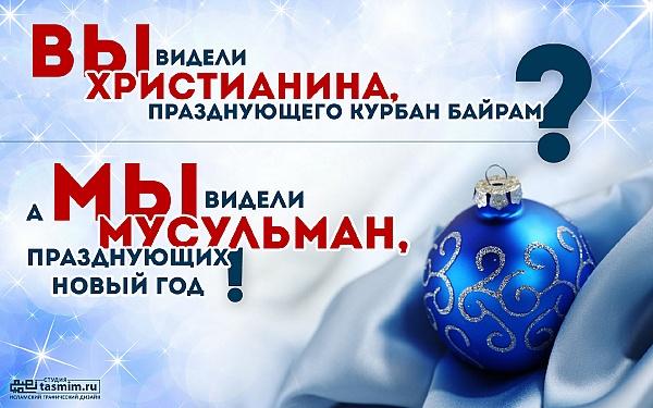 Поздравления мусульманам на новый год